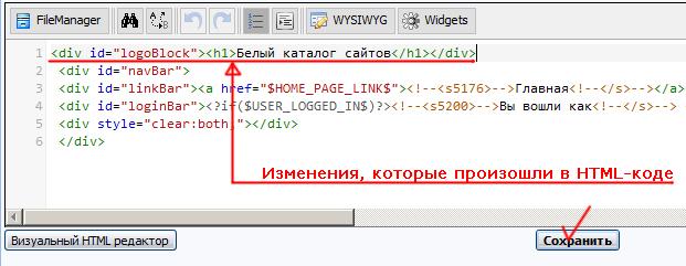 Изменения, которые произошли в HTML-коде