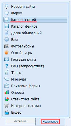Активируем модуль «Каталог статей» на ucoz