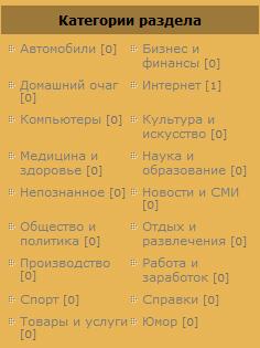 Как изменить цвет текста в левом меню, когда открываются категории каталога