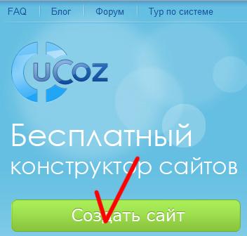 Для того чтобы начать регистрацию, зайдите на сайт www.ucoz.ru и нажмите на кнопку «Создать сайт»