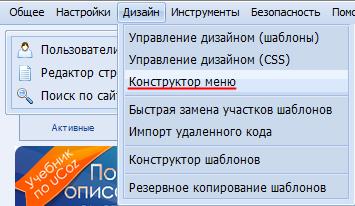 Конструктор меню на ucoz
