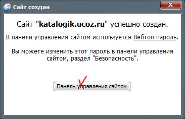 Для продолжения работы с сайтом на юкозе нажмите на кнопку «Панель управления сайтом»