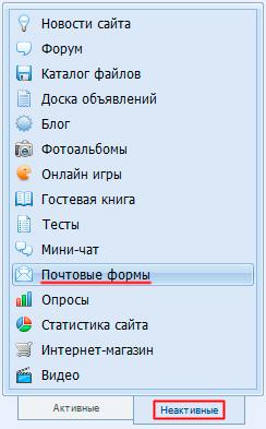 Активируем модуль «Почтовые формы» на ucoz