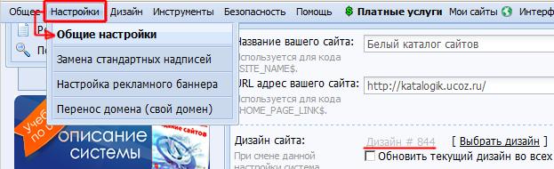 Проверяем шаблон сайта на ucoz