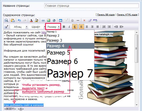 Форматирование текста на ucoz.ru – Размер