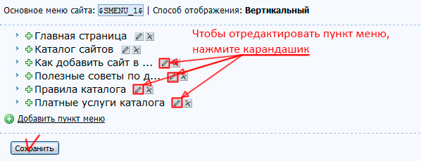 Редактируем пункты меню на ucoz
