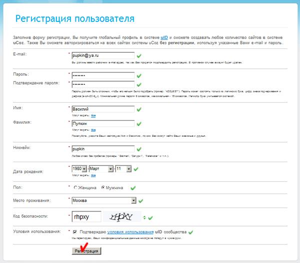 Регистрация пользователя на www.ucoz.ru