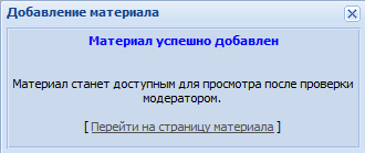 Сообщение о добавлении сайта в каталог, сделанном на ucoz
