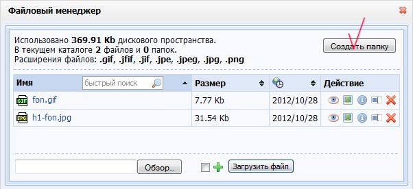 Создание папки для загрузки файлов на ucoz.ru