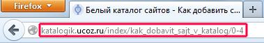 Ссылка в строке браузера