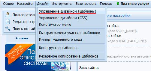Урок№2. Как изменить заголовок в шапке на ucoz.ru: Заходим в раздел: Дизайн - Управление дизайном (шаблоны)