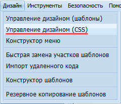 Управление дизайном CSS на ucoz