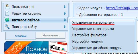 Управление материалами на ucoz