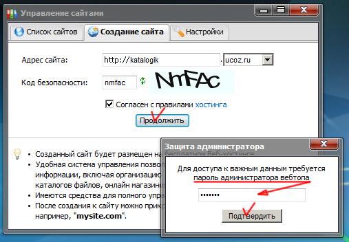 Регистрируем домен 3-его уровня на www.ucoz.ru