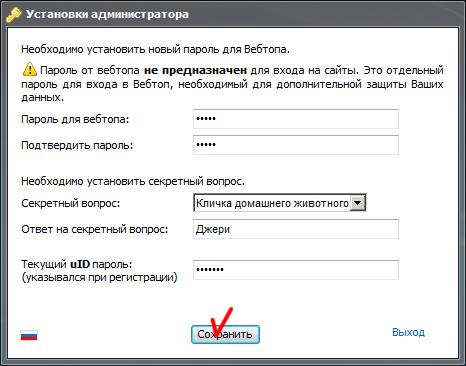 Установки администратора при регистрации сайта на www.ucoz.ru