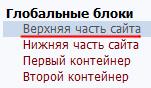 Урок№2. Как изменить заголовок в шапке на ucoz.ru: Зайдите в раздел «Верхняя часть сайта»