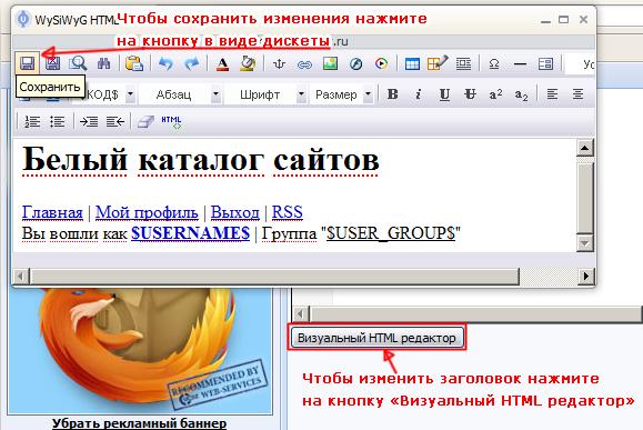 Урок№2. Как изменить заголовок в шапке на ucoz.ru: Визуальный HTML редактор