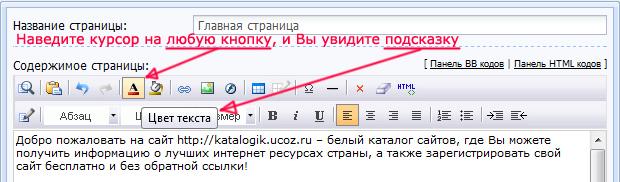 Визуальный редактор сайта, сделанного на ucoz.ru