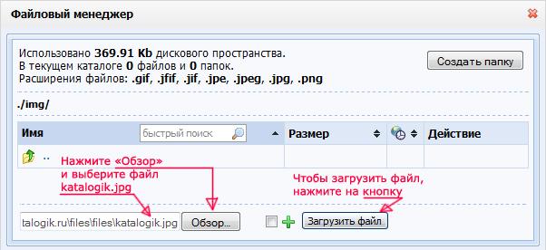 Загрузка файла на сайт