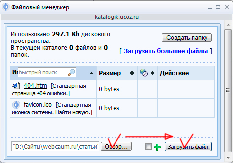 Окно загрузки файлов на ucoz