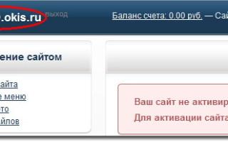 Урок№2. Урок по наполнению сайта, сделанного на okis.ru