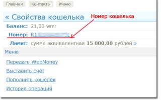 Как завести электронный кошелек WebMoney