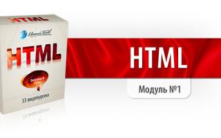 Создание сайта на HTML
