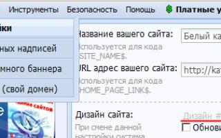 Урок№2. Как изменить заголовок в шапке на ucoz.ru