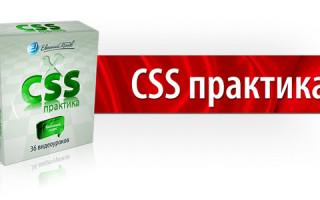 Видеокурс «CSS практика» от Евгения Попова