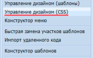 Урок№6. Как изменить меню сайта на ucoz.ru