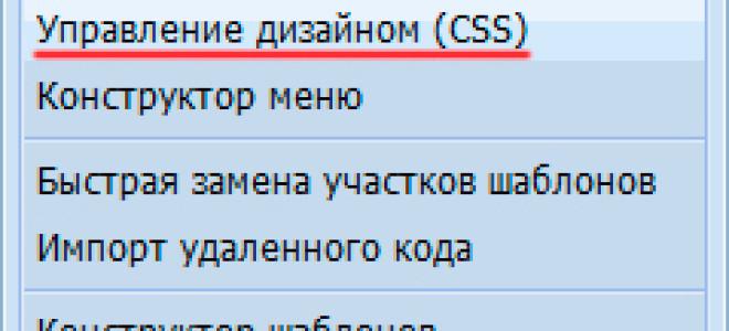 Урок№5. Как поменять нижнюю часть сайта на ucoz.ru