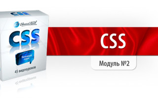 Бесплатный курс по CSS от Евгения Попова (45 видеоуроков!)