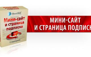 Видеокурс «Мини-сайт и страница подписки» от Евгения Попова