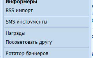 Урок№4. Как поменять шапку сайта на ucoz.ru