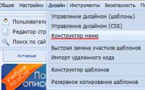 Урок№3. Учимся добавлять страницы и редактировать пункты меню на ucoz.ru