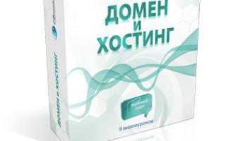 Видеокурс «Домен и хостинг» от Евгения Попова