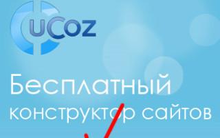 Урок№1. Как зарегистрировать сайт на ucoz.ru