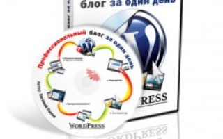 Видеокурс «WordPress — Профессиональный блог за один день»