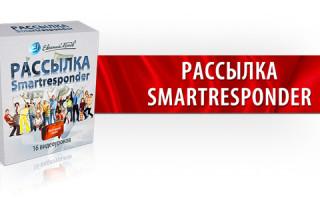 Видеокурс «Рассылка Smartresponder» от Евгения Попова