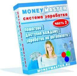 Курс сайтостроения MoneyMaster-2